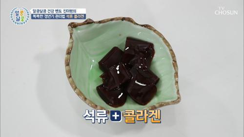 양귀비도 먹은 갱년기에 좋은 ˹석류 콜라겐˼ #광고포함