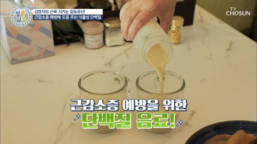 김형자➜ 근손실 예방 위해 먹는 【이것】 #광고포함