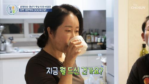 갱년기 뱃살 타파한 윤영미의 특급 비결은?! #광고포함
