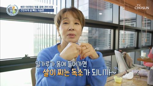 배우 이미영 건강하게 살 빼는 비법 大공개 #광고포함