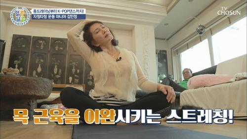 홈.트 달인💪 김민정의 근육 유지비결 #광고포함