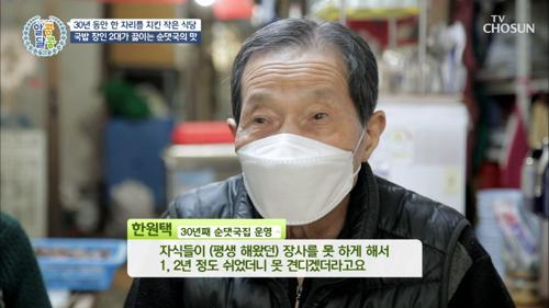 30년 동안 한자리를 지킨 국밥장인의 「순댓국」 #광고포함