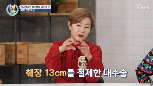 종양만 3개..ㄷㄷ 췌장 13cm 절제한 배연정😲 #광고포함