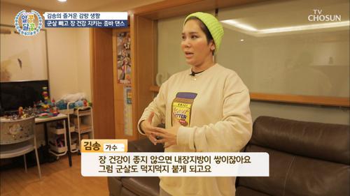 김송의 다이어트 비법은 줌바 댄스 ↗ #광고포함
