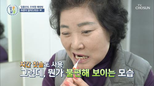 집에서 할 수있는 임플란트 주위염 예방법 공개↗ #광고포함