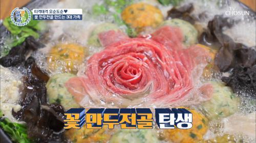 비주얼 GOOD~! 3대가 만드는 「꽃 만두전골」 TV CHOSUN 210107 방송