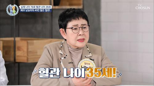 40년 회춘한 혈관 나이 35세 남능미⊙⊙!  TV CHOSUN 210107 방송