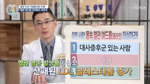 전조증상❌ 눈 뜨고 당하는 혈관 여드름..ㄷㄷ TV CHOSUN 210107 방송