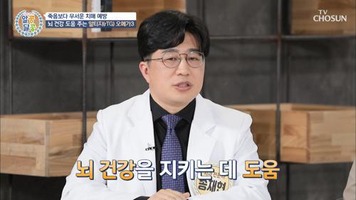 혈관 청소는 물론 치매 예방까지 OK! TV CHOSUN 210107 방송