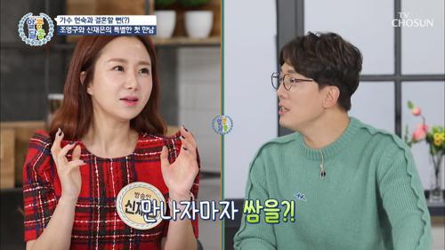 조영구와 첫 만남에 쌈 싸주고 결혼까지?! TV CHOSUN 210114 방송