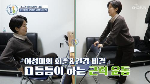 이성미의 회춘과 건강 비결 大공개 TV CHOSUN 210121 방송