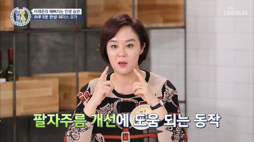 쉽고 간단한 『페이스 요가』로 10년 젋어지자☺ TV CHOSUN 20210128 방송