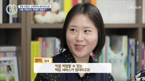 명절 선물 특별하게! 마음을 전달하는 방법?! TV CHOSUN 20210204 방송
