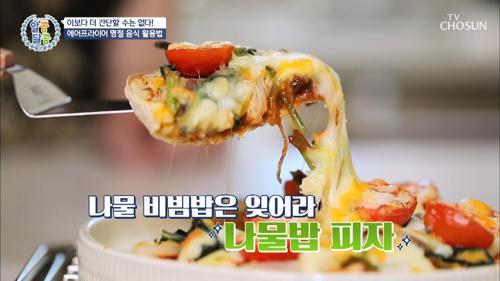 처치 곤란 명절 음식 나물로 만드는 『파스타&피자』 TV CHOSUN 20210211 방송