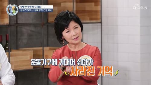 배우 김혜정에게 찾아온 심장 부정맥😱 ⧙ㅎㄷㄷ⧘ TV CHOSUN 20210211 방송