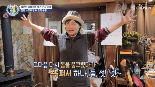혈관에 좋은 스트레칭과 식단으로 건강 해결😊 TV CHOSUN 20210211 방송