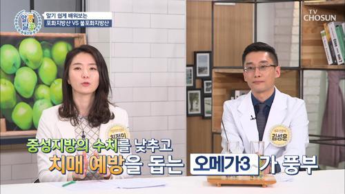 혈관 청소부라 불리는 이것으로 혈관을 깨끗이 청소하자^^ TV CHOSUN 20210211 방송