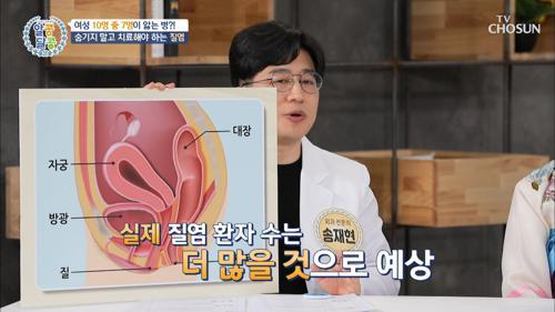 ❛질염❜ 여성 10명 중 7명이 앓는 병..ㄷㄷ TV CHOSUN 20210218 방송