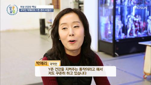 면역력 높이는 박애리의 Y존 관리 비결✨ TV CHOSUN 20210218 방송