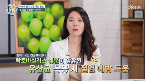 질염 Bye~! 질 건강 돕는 유산균 〈리스펙타〉 TV CHOSUN 20210218 방송
