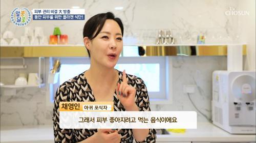 시간을 거스르는 미모의 주인공 '배우 채영인' 비결은? TV CHOSUN 20210225 방송
