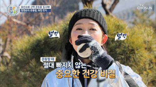 운동할 때 틈틈이 먹는 '건강 음료' 정체는? TV CHOSUN 20210304 방송