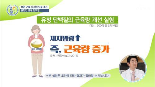 '근감소증·근육량'에 좋은 『유청 단백질』 TV CHOSUN 20210304 방송