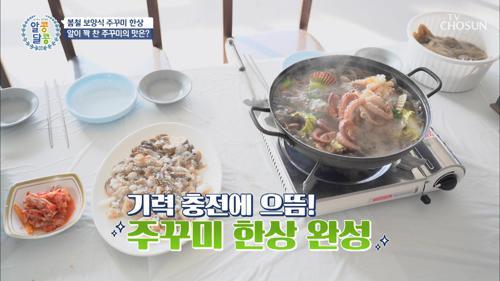 기력 충전에 으뜸👍 서해 바다의 보물 '주꾸미 요리'🐙 TV CHOSUN 20210311 방송