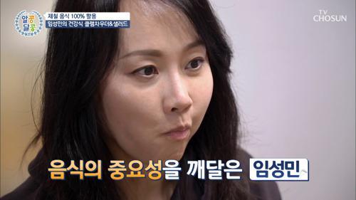 임성민의 건강하고 순한 갱년기 사수 비법 大공개↗ TV CHOSUN 20210318 방송