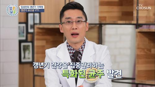 갱년기 건강을 관리해주는 ✦갱년기 유산균 YT1✦ TV CHOSUN 20210318 방송