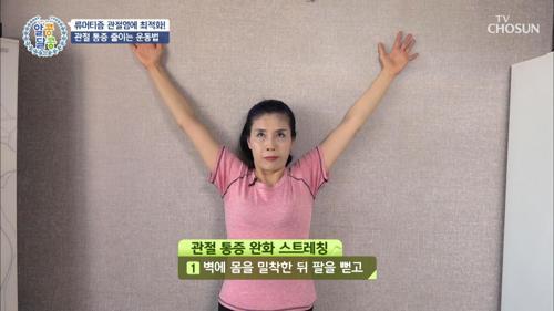 「관절 통증 완화 스트레칭」 류머티즘 관절염 타파↗ TV CHOSUN 20210401 방송