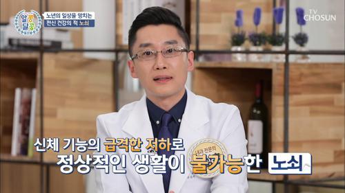 초고령사회의 공포 '노쇠' 핵심 원인은 근육감소?! TV CHOSUN 20210401 방송