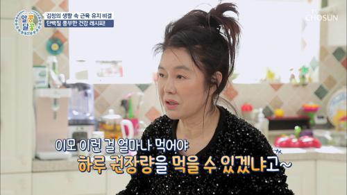 근육 유지를 위한 단백질 풍부한 건강 레시피🥩 TV CHOSUN 20210401 방송