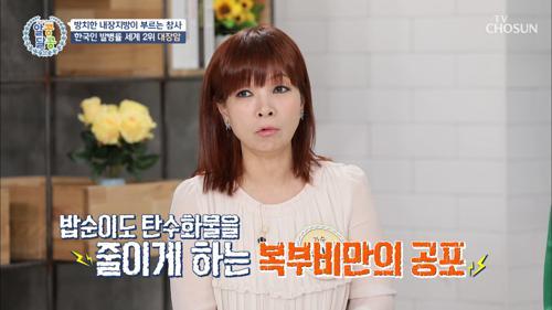 방치한 내장지방이 부르는 참사 ❛대장암❜ TV CHOSUN 20210415 방송