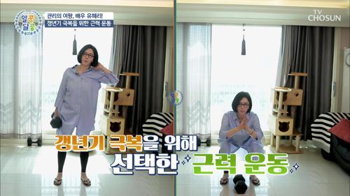 갱년기=근력운동 必! 유헤리의 근력운동 방법은?💪 TV CHOSUN 20210513 방송