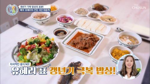 맛과 건강 동시에! 우엉&강황 이용한 '갱년기 타파' 밥상✧ TV CHOSUN 20210513 방송