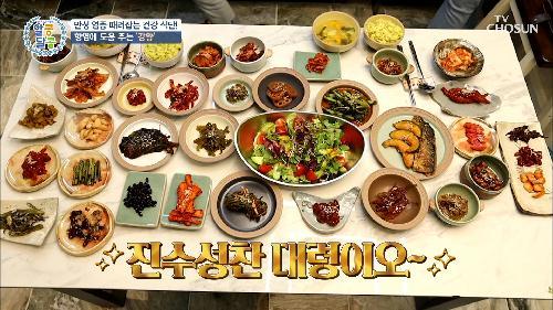 만성 염증 타파하는 팽현숙 표 ʚ건강 밥상ɞ TV CHOSUN 20210909 방송