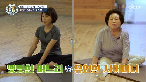 배우 전원주의 혈관 다이어트 꿀팁 대방출😎 TV CHOSUN 20210909 방송