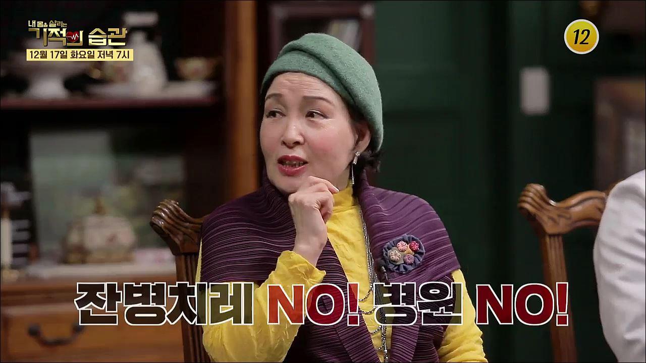 유쾌하게 사는 배우 김애경의 건강 비법은?_기적의 습관 7회 예고 이미지