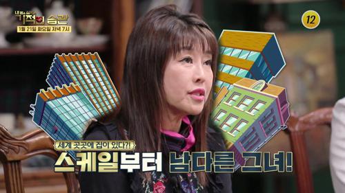 부동산계의 큰손(?) 가수 방미!_기적의 습관 11회 예고