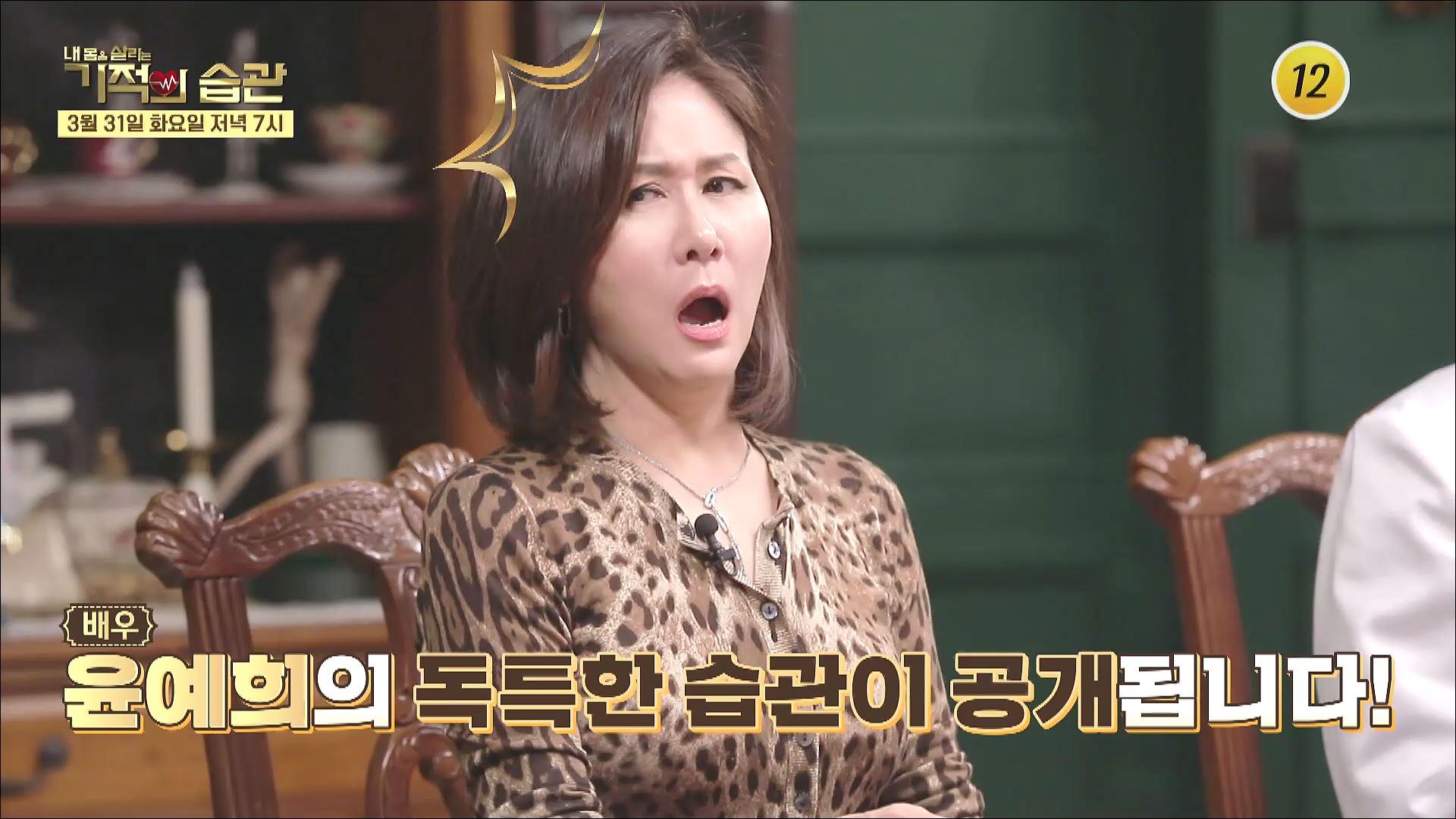 배우 윤예희의 독특한 습관이 공개됩니다!_기적의 습관 21회 예고 이미지
