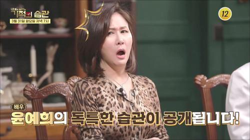 배우 윤예희의 독특한 습관이 공개됩니다!_기적의 습관 21회 예고