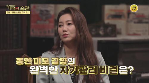 동안 미모 김양의 완벽한 자기관리 비결은?_기적의 습관 27회 예고