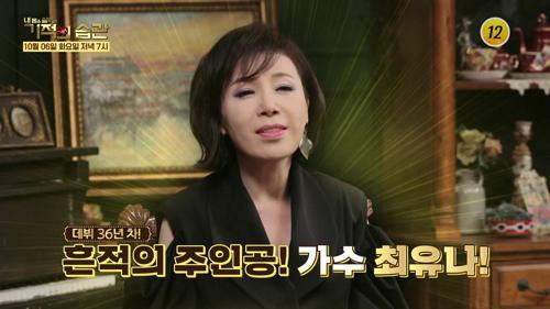 가수 최유나의 상상초월 관리법!_기적의 습관 47회 예고