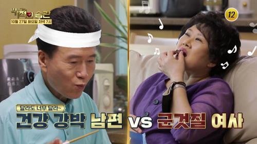 땡벌과 여왕벌 강진♥김효선 부부가 왔다!_기적의 습관 50회 예고