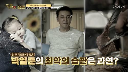 닥터진이 뽑은 박일준의 최악의 습관은?!