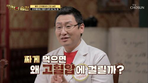 혈관 건강을 위한 '저염식 김치' 와 음식 간 맞추는 법
