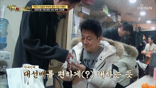 '대선배' 박준규에게 장난치는 막내의 정체는?!