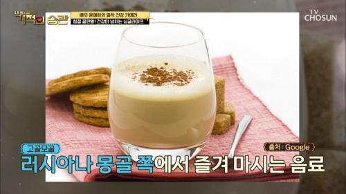 '몽골식 아침?' 건강미 넘치는 그녀의 싱글라이프ლ(´ڡ`ლ)