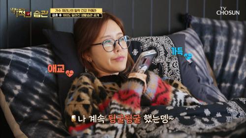 """""""얼른 와~♥"""" 애교 가득한 결혼 4년 차 부부"""